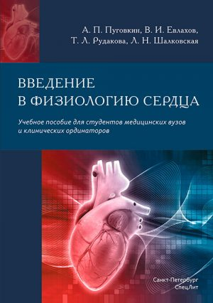 Введение в физиологию сердца