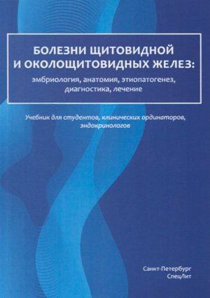 Болезни щитовидной и околощитовидных желез. Эмбриология, анатомия, этиопатогенез, диагностика, лечение. Учебник