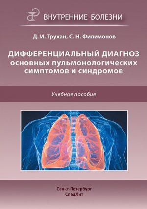 Дифференциальный диагноз основных пульмонологических симптомов и синдромов