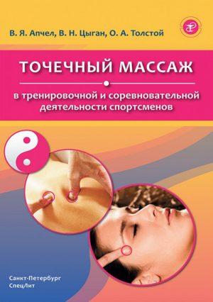Точечный массаж в тренировочной и соревновательной деятельности спортсменов