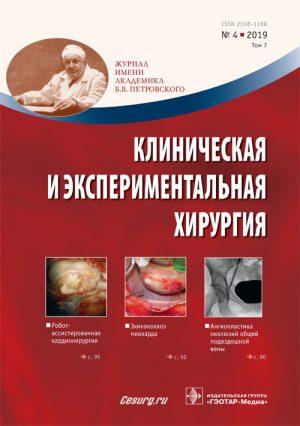 Клиническая и экспериментальная хирургия 4/2019. Журнал имени Академика Б.В. Петровского