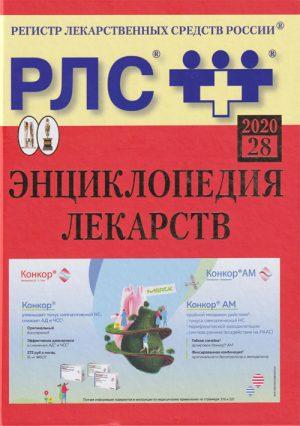 Энциклопедия Лекарств 2020. Выпуск 28