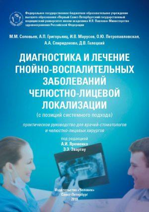 Диагностика и лечение гнойно-воспалительных заболеваний челюстно-лицевой локализации