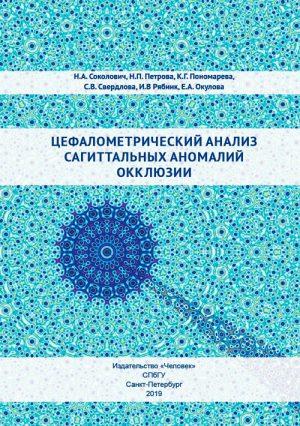 Цефалометрический анализ сагиттальных аномалий окклюзии