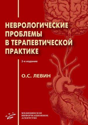 Неврологические проблемы в терапевтической практике
