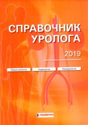 Справочник уролога 2019