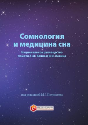 Сомнология и медицина сна. Национальное руководство памяти А.М. Вейна и Я.И. Левина
