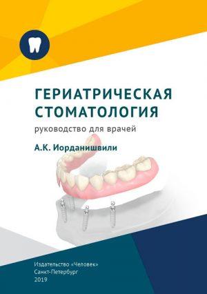 Гериатрическая стоматология