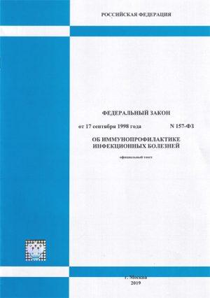 Об иммунопрофилактике инфекционных болезней. Федеральный закон №157