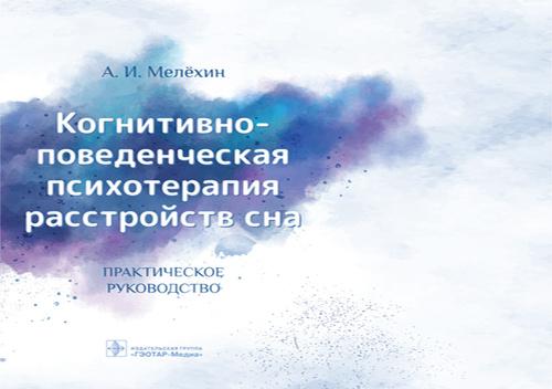 без линий_Обложка Мелёхин – Когнити