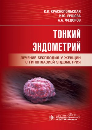 Тонкий эндометрий. Лечение бесплодия у женщин с гипоплазией эндометрия
