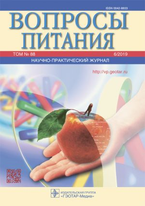Вопросы питания 6/2019. Научно-практический журнал
