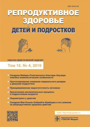 Репродуктивное здоровье детей и подростков 4/2019. Научно-практический журнал