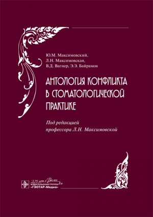 Антология конфликта в стоматологической практике
