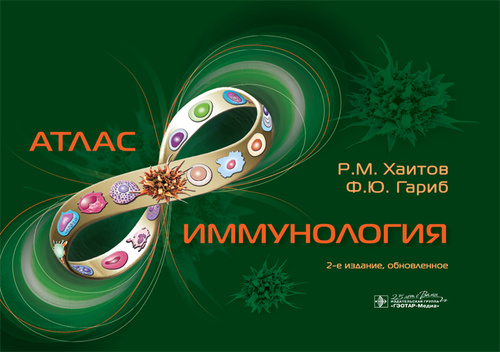 Cover imunno Haitov.indd