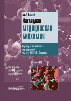 Наглядная медицинская биохимия