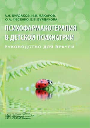 Психофармакотерапия в детской психиатрии. Руководство