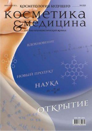 Косметика & Медицина 4/2019. Косметология будущего. Научно-публицистический журнал