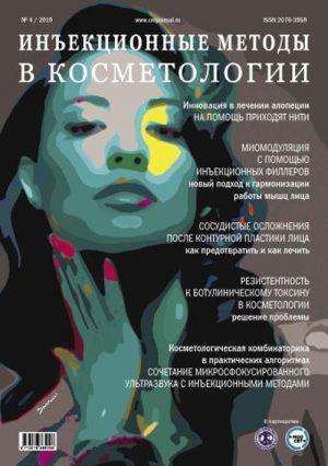 Инъекционные методы в косметологии 4/2019