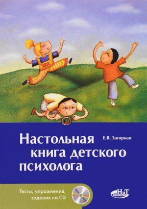 Настольная книга детского психолога