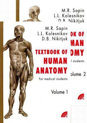 Анатомия человека. Учебное пособие в 2-х томах на английском языке. Textbook Of Human Anatomy. For Medical Students
