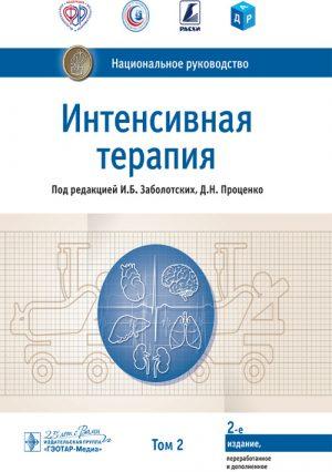 Интенсивная терапия. Национальное руководство. В 2-х томах. Том 2