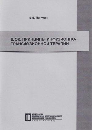 Шок. Принципы инфузионно-трансфузионной терапии. Учебно-методическое пособие