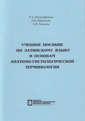 Учебное пособие по латинскому языку и основам анатомо-гистологической терминологии