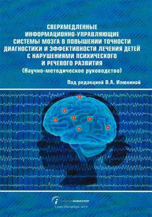 Сверхмедленные информационно-управляющие системы мозга в повышении точности диагностики и эффективности лечения детей с нарушениями психического и речевого развития