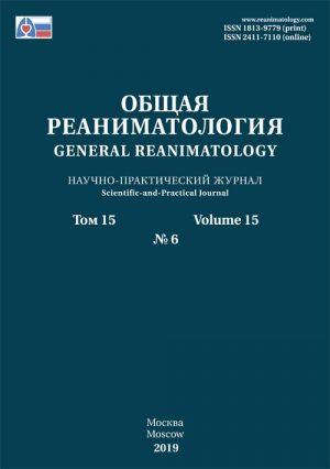 Общая реаниматология 6/2019. Научно-практический журнал