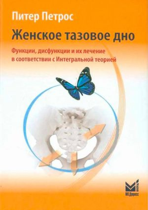 Женское тазовое дно. Функции, дисфункции и их лечение в соответствии с интегральной теорией