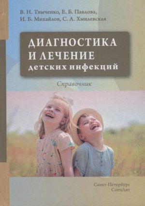 Диагностика и лечение детских инфекций. Справочник