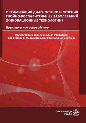 Оптимизация диагностики и лечения гнойно-воспалительных заболеваний. Инновационные технологии. Практическое руководство