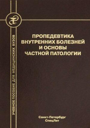 Пропедевтика внутренних болезней и основы частной патологии. Учебное пособие