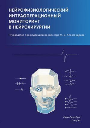 Нейрофизиологический интраоперационный мониторинг в нейрохирургии. Руководство