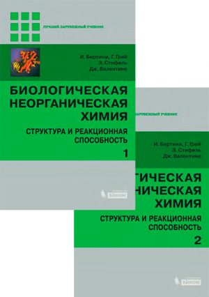 Биологическая неорганическая химия: структура и реакционная способность в 2-х томах