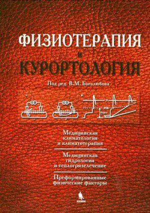 Физиотерапия и курортология