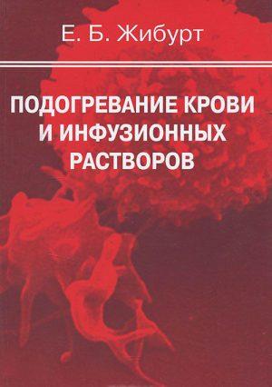 Подогревание крови и инфузионных растворов. Руководство