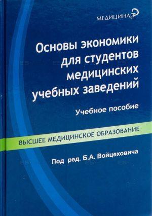 Основы экономики для студентов медицинских учебных заведений. Учебное пособие