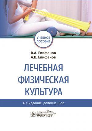 Лечебная физическая культура. Учебное пособие