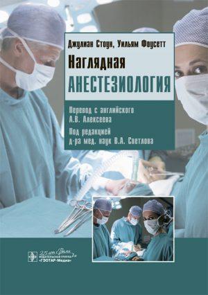 Наглядная анестезиология