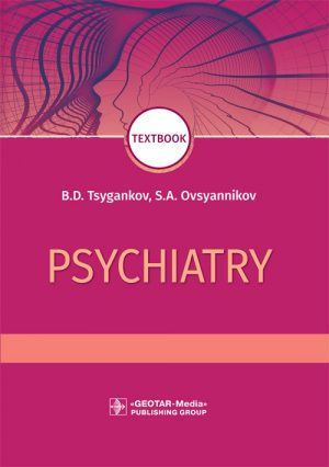 Psychiatry. Textbook