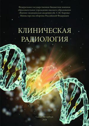 Клиническая радиология