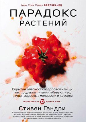 """Парадокс растений. Скрытые опасности """"здоровой"""" пищи. Как продукты питания убивают нас, лишая здоровья, молодости и красоты"""