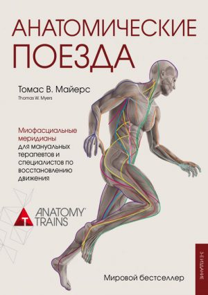 Анатомические поезда
