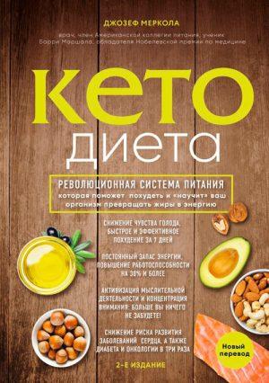 """Кето-диета. Революционная система питания, которая поможет похудеть и """"научит"""" ваш организм превращать жиры в энергию"""