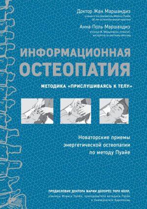 Информационная остеопатия. Методика Прислушиваясь к телу