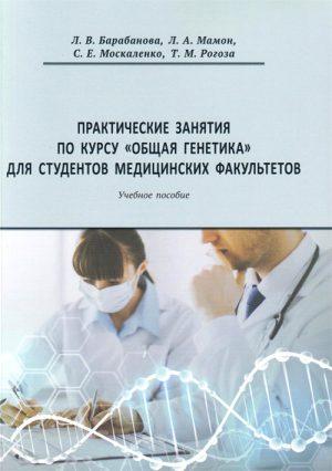 """Практические занятия по курсу """"Общая генетика"""" для студентов медицинских факультетов"""