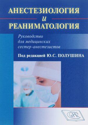 Анестезиология и реаниматология. Руководство