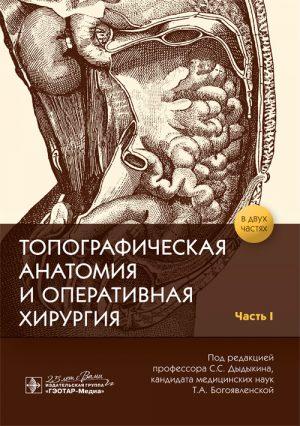 Топографическая анатомия и оперативная хирургия. В 2-х частях. Часть I